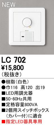 オーデリック ODELIC 【大容量調光器LC702 】