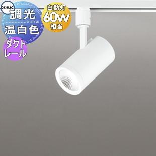 無料プレゼント対象商品!オーデリック ODELIC 【調光スポットライトOS256531 温白色プラグタイプ(ダクトレール用) ワイド配光 マットホワイト壁面取付可能型 白熱灯60W相当】