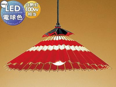 無料プレゼント対象商品!オーデリック ODELIC 【和風 照明 ペンダントライトOP052017LD 和紙(赤色)唐傘をモチーフにしたアンティークな意匠と色和紙の華 やかさが魅力 白熱灯100W相当】
