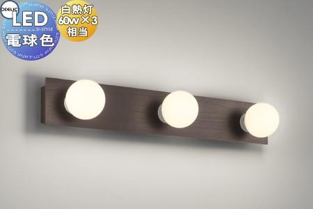 照明 おしゃれオーデリック ODELIC 【ブラケットライトOB080899LD1 電球色木材(エボニーブラウン色) 白熱灯60W×3灯相当】