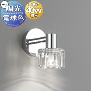 照明 おしゃれオーデリック ODELIC 【ブラケットライトOB255009LC 電球色クリスタルガラス 調光・白熱灯40W相当】