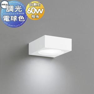 照明 おしゃれオーデリック ODELIC 【ブラケットライトOB255028LC 電球色木材(オフホワイト色) 間接光型LEDブラケットライト 調光・白熱灯60W相当】