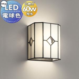 照明 おしゃれオーデリック ODELIC 【ブラケットライトOB255161LD 電球色ステンドグラス(乳白・透明) 白熱灯60W相当】