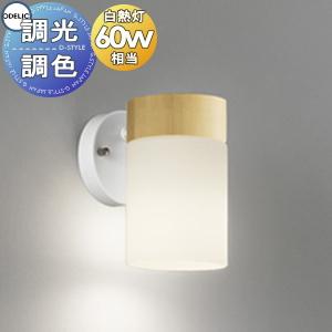照明 おしゃれオーデリック ODELIC 【ブラケットライトOB255162BC 電球色~昼白色ナチュラル色 Bluetooth対応機種 調光・調色・白熱灯60W相当】