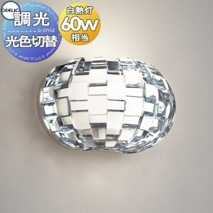 照明 おしゃれオーデリック ODELIC 【ブラケットライトOB255212PC 電球色~昼白色透明アクリルブロックがつくり出すモダンで深みのある表情 調光・光色切替・白熱灯60W相当】
