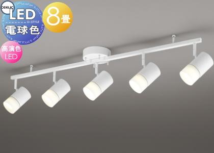 照明 おしゃれ シンプル モダン LEDオーデリック ODELIC 【シャンデリアOC257123LD 電球色LED電球のシンプルなスポット型照明 ~6畳】