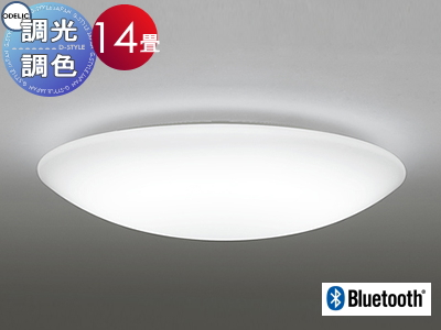 照明 おしゃれ ライトオーデリック ODELIC 【シーリングライトOL251269BC 電球色~昼光色ソフトな丸形のプレーンベーシック Bluetooth対応機種 調光・調色タイプ・~ 14畳】