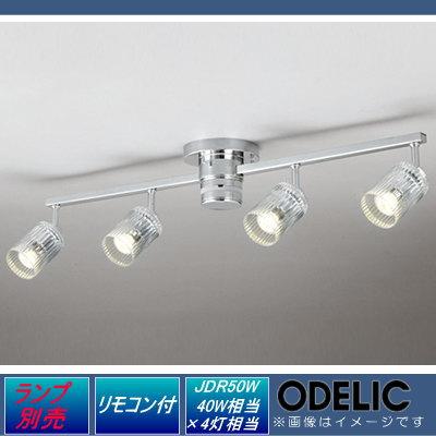 無料プレゼント対象商品!オーデリック ODELIC 【シャンデリアOC257102 透明リブ入りガラス スポット型多灯照明 灯具:4灯】 注※LEDランプ別売りとなっております。