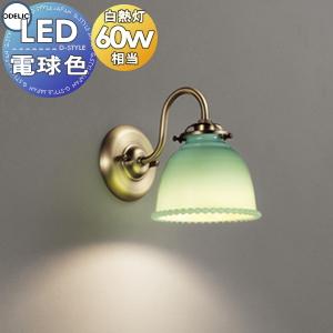 照明 おしゃれオーデリック ODELIC 【ブラケットライトOB255270LD オールドミルクガラス ジェード色 電球色 白熱灯60W相当】 ミルクガラスの魅力が溢れるあかりです