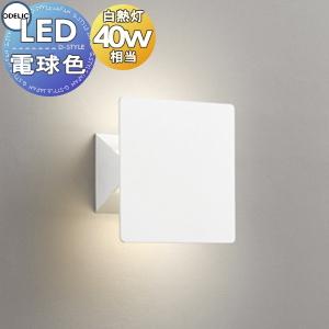 照明 おしゃれオーデリック ODELIC 【ブラケットライトOB255183 電球色オフホワイト色 前面パネル可動式で上下の配光が自在なあかり 白熱灯40W相当】