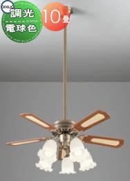 照明 おしゃれオーデリック ODELIC 【シーリングファンライト アンティークWF684P2 器具本体[パイプ吊り・5枚羽根WF589P1 延長パイプ[長さ:900mmWF688LC 灯具[ケシガラスグローブ・5灯真鍮ブロンズメッキ調光・電球色・~10畳】 ※リモ