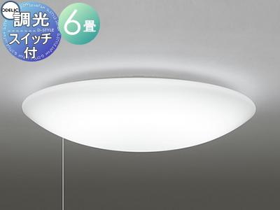 照明 おしゃれ ライトオーデリック ODELIC 【シーリングライトOL251271N 昼白色OL251271L 電球色ソフトな丸形のプレーンベーシック 横出しスイッチ付 調光・~ 6畳】