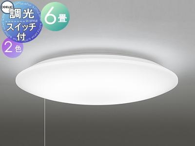 オーデリック ODELIC 【シーリングライトOL251812N 昼白色OL251812L 電球色空間にフィットするシンプルな存在 調光・~ 6畳】 天井照明 おしゃれ ライト