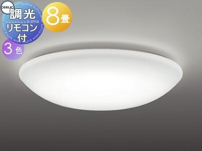 照明 おしゃれ ライトオーデリック ODELIC 【シーリングライトOL251823N 昼白色OL251823W 温白色OL251823L 電球色小空間におすすめのコンパクトデザイン 調光・~ 8畳】