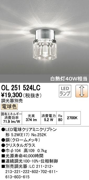 無料プレゼント対象商品!オーデリック ODELIC 【小型シーリングライトOL251524LC クリスタルガラス調光・白熱灯40W相当】