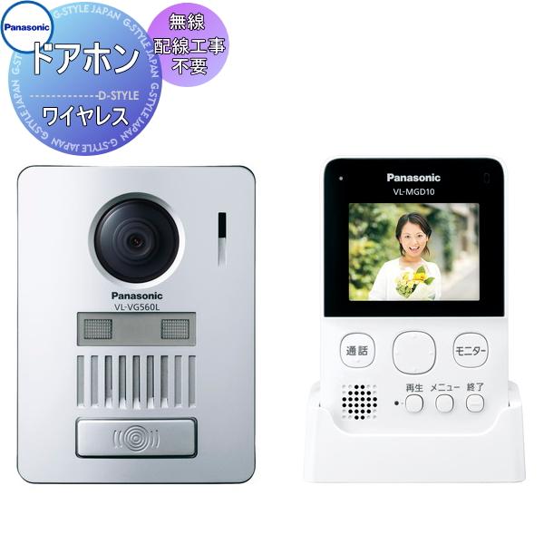 Panasonic(パナソニック)ワイヤレスカラーテレビドアホン 【VL-SGD10L】【VLSGD10L】【配線工事が不要、無線でつながる】【ドアホン親機・玄関子機】 【インターホン】【ドアホン】