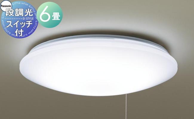 照明 おしゃれ ライトパナソニック Panasonic 【シーリングライトLGB0500LE1 昼光色アクリルカバー(乳白つや消し) プルスイッチで簡単に操作ができる個室用主照明 段調光/~6畳】 プルスイッチ付