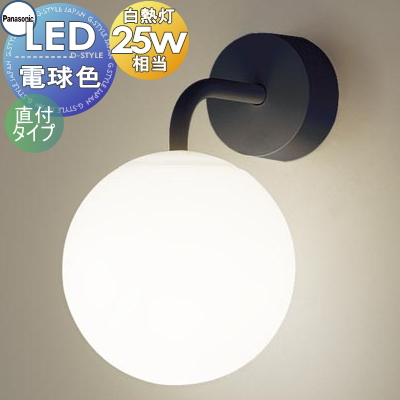 品質のいい 照明 おしゃれパナソニック Panasonic 電球色直付型 ブラケットライトLGB81531BZ 電球色直付型 ブラックつや消し仕上 ブラックつや消し仕上 真球に近い形状 25形電球1灯器具相当 25形電球1灯器具相当, IPOW:4f6e6b19 --- feiertage-api.de