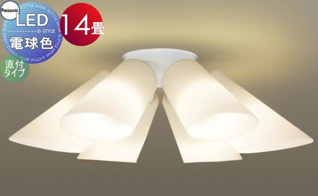 照明 おしゃれ シンプル モダン LEDパナソニック Panasonic 【シャンデリアLGB57682K 電球色【ガラスセード】乳白つや消し 天井直付型 Uライト方式アンティークデザイン 白熱電球100形6灯器具相当/~14畳】