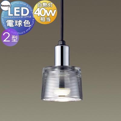 照明 おしゃれパナソニック Panasonic 【小型ペンダントLGB15053Z 直付タイプLGB16053Z ダクトレール用電球色 セード内面に蒸着したミラーが高品位なきらめきを魅せます 40形電球1灯器具相当】