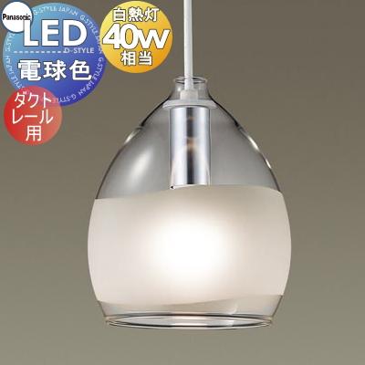 ペンダントライトLGB16452 Panasonic ダクトレール用ガラスセード透明・一部つや消し 照明 おしゃれパナソニック 白熱電球40形1灯器具相当 LED電球色