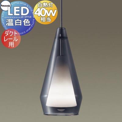 照明 おしゃれパナソニック Panasonic 【ペンダントライトLGB16459 ダクトレール用【ガラスセード】スモーク 【アクリルセード】乳白つや消し LED(温白色) 白熱電球40形1灯器具相当】