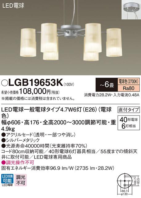 無料プレゼント対象商品!パナソニック Panasonic 【吹き抜け灯 ペンダントライトLGB19653K アクリルセード(透明・一部つや消し) ~6畳 電球色さまざまなインテリアにコーディネイトできるスタンダードなデザイン 40形電球6灯器具相当】