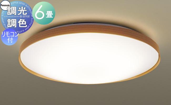 照明 おしゃれ ライトパナソニック Panasonic 【シーリングライトLGBZ0538K 電球色~昼光色枠(ライトナチュラル) 繊細なリブが、デザインをより印象的に 調光・調色/~6畳】 ※リモコン送信器同梱