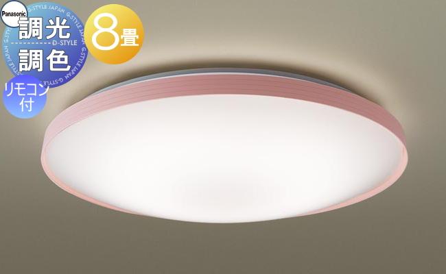 照明 おしゃれ ライトパナソニック Panasonic 【シーリングライトLGBZ1544 電球色~昼光色枠(ピンク) 落ち着いたやさしいピンクのフレーム 調光・調色/~8畳】 ※リモコン送信器同梱