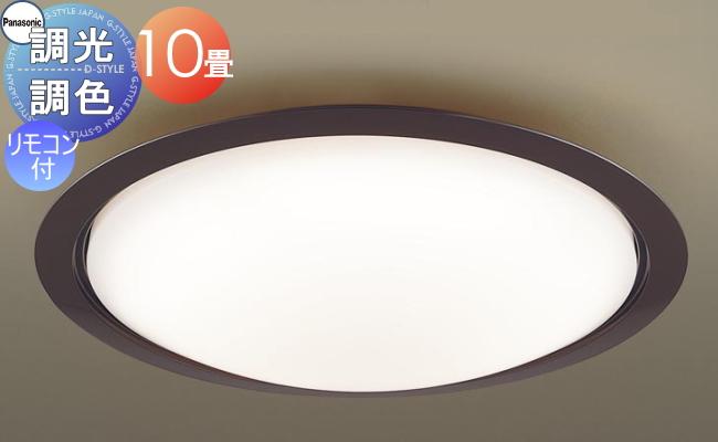 照明 おしゃれ ライトパナソニック Panasonic 【シーリングライトLGBZ2422 電球色~昼光色ダークブラウン 調光・調色/~10畳】 ※リモコン送信器同梱
