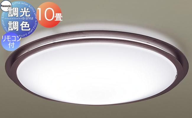 照明 おしゃれ ライトパナソニック Panasonic 【シーリングライトLGBZ2502K 電球色~昼光色木製(ウォールナット調) ミッドセンチュリーなインテリアに調和 調光・調色/~10畳】 ※リモコン送信器同梱