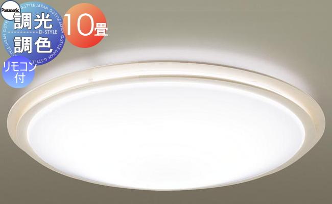 照明 おしゃれ ライトパナソニック Panasonic 【シーリングライトLGBZ2503K 電球色~昼光色木製(ホワイト仕上) 幅広いインテリアスタイルに馴染む 調光・調色/~10畳】 ※リモコン送信器同梱