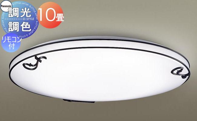 照明 おしゃれ ライトパナソニック Panasonic 【シーリングライトLGBZ2522K 電球色~昼光色ブラック 植物をモチーフにしたアクセント 調光・調色/~10畳】 ※リモコン送信器同梱