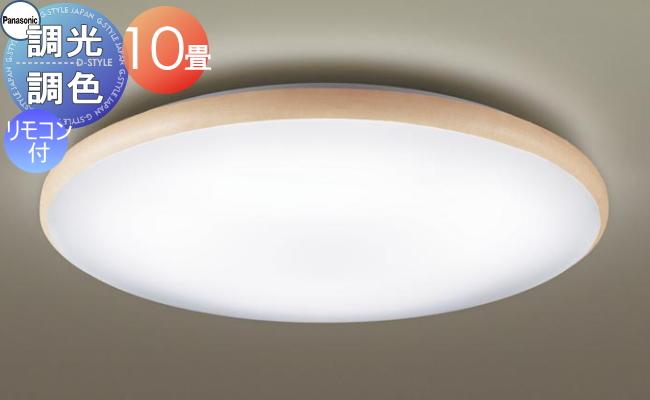 天井直付型 リモコン調光 調色 カチットF 照明 安い 激安 プチプラ 高品質 おしゃれ シーリングライトLGBZ2611 Panasonic 調色昼光色~電球色アクリルカバー乳白つや消し ライトパナソニック 特別セール品 ~10畳 調光