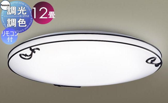 照明 おしゃれ ライトパナソニック Panasonic 【シーリングライトLGBZ3522K 電球色~昼光色ブラック 植物をモチーフにしたアクセント 調光・調色/~12畳】 ※リモコン送信器同梱