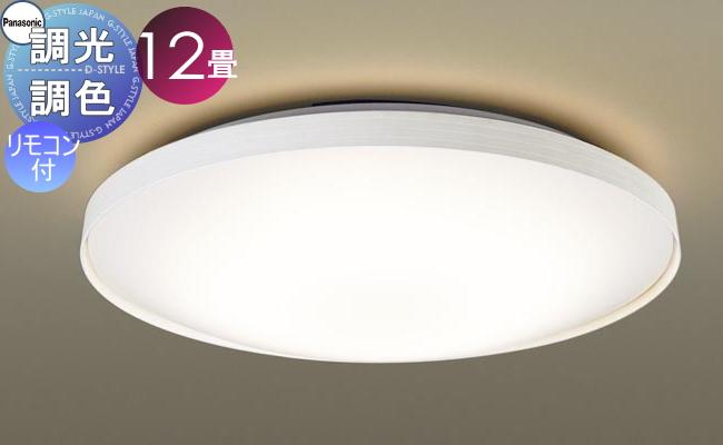 照明 おしゃれ ライトパナソニック Panasonic 【シーリングライトLGBZ3537K 電球色~昼光色枠(ホワイト) 繊細なリブが、デザインをより印象的に 調光・調色/~12畳】 ※リモコン送信器同梱