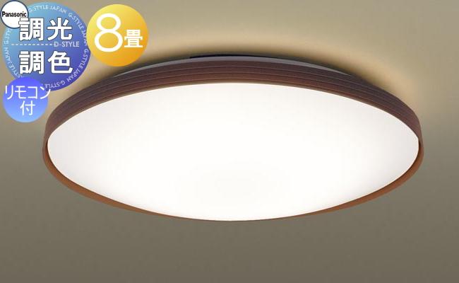 照明 おしゃれ ライトパナソニック Panasonic 【シーリングライトLSEB1164 調光・調色(昼光色~電球色)【アクリルカバー】乳白つや消し 【枠】ダークブラウン ~8畳】