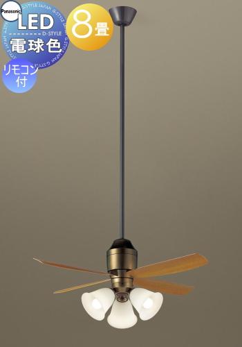照明 ライト 天井照明 おしゃれ パナソニック Panasonic 【シーリングファンライトXS73545K【プラスチック本体】金色古味仕上【プラスチック羽根】ミディアムオーク調32度までの傾斜天井に取付可能~8畳】 ※リモコン付