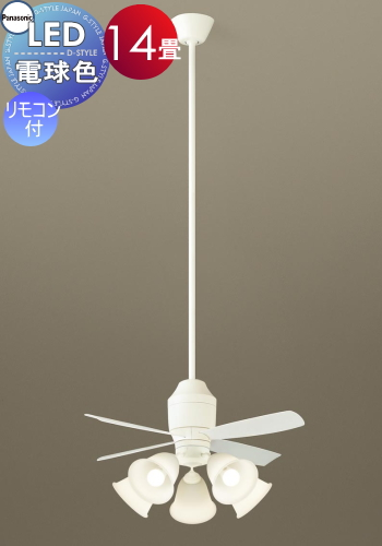★24時間限定! ポイント5倍★ 【シーリングファンライトXS75540K 【プラスチック本体】ホワイト 【プラスチック羽根】乳白 32度までの傾斜天井に取付可能 白熱電球100形5灯器具相当/~14畳】 ※リモコン付