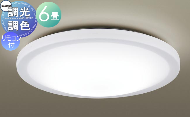照明 おしゃれ ライトパナソニック Panasonic 【シーリングライトLGC21127 調光・調色(昼光色~電球色)【アクリルカバー】乳白つや消し・模様入り ~6畳】