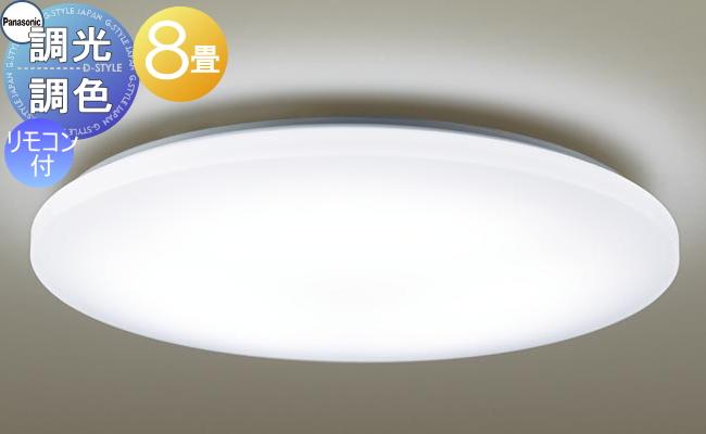 照明 おしゃれ ライトパナソニック Panasonic 【シーリングライトLGC31120 調光・調色(昼光色~電球色)【アクリルカバー】乳白つや消し ~8畳】