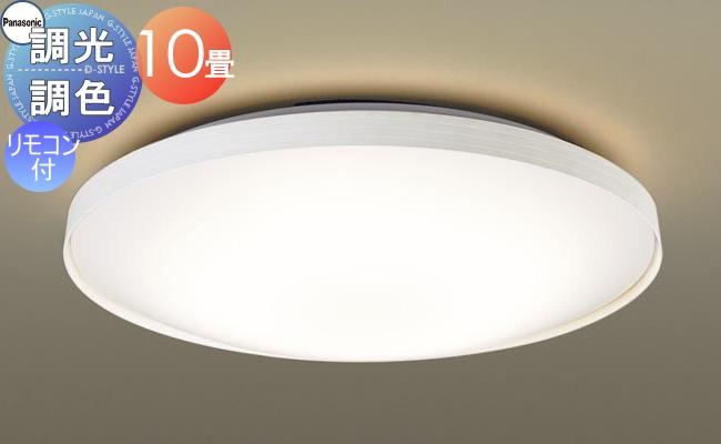 照明 おしゃれ ライトパナソニック Panasonic 【シーリングライトLGC41156 調光・調色(昼光色~電球色)【アクリルカバー】乳白つや消し 【枠】ホワイト ~10畳】