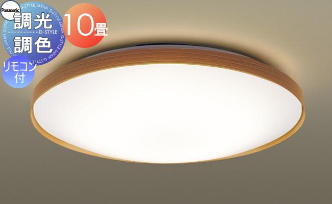 照明 おしゃれ ライトパナソニック Panasonic 【シーリングライトLGC41157 調光・調色(昼光色~電球色)【アクリルカバー】乳白つや消し 【枠】ライトナチュラル ~10畳】