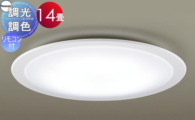 照明 おしゃれ ライトパナソニック Panasonic 【シーリングライトLGC61121 調光・調色(昼光色~電球色)【アクリルカバー】乳白つや消し 【枠】透明つや消し ~14畳】