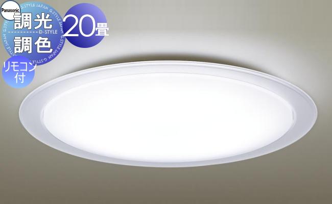 照明 おしゃれ ライトパナソニック Panasonic 【シーリングライトLGC81121 調光・調色(昼光色~電球色)【アクリルカバー】乳白つや消し 【枠】透明つや消し ~20畳】