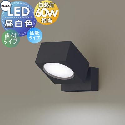 照明 おしゃれパナソニック Panasonic 【スポットライトXLGB84905CE1 LED(昼白色) 拡散タイプ 天井付型・壁付型・据置取付型 白熱電球60形1灯器具相当】