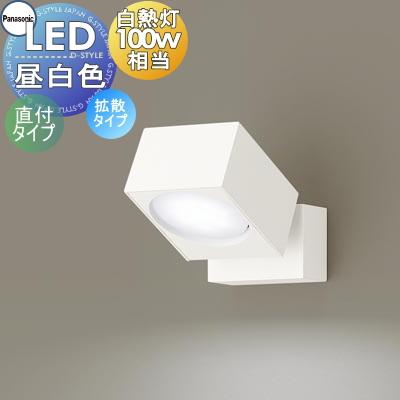 照明 おしゃれパナソニック Panasonic 【スポットライトXLGB84910CE1 LED(昼白色) 拡散タイプ 天井付型・壁付型・据置取付型 白熱電球100形1灯器具相当】