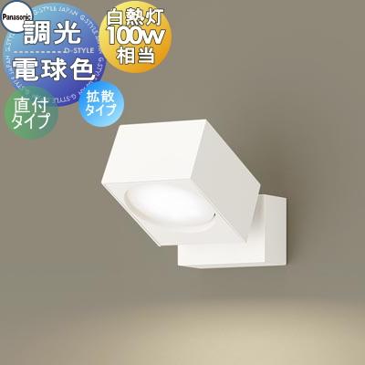 照明 おしゃれパナソニック Panasonic 【調光スポットライトXLGB84912CB1 LED(電球色) 拡散タイプ 天井付型・壁付型・据置取付型 白熱電球100形1灯器具相当】 ※調光スイッチ別売
