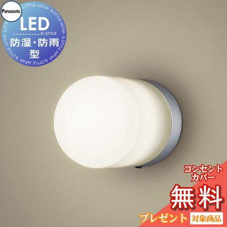 エクステリア 屋外 照明 セール特価品 ライト パナソニック Panasonic ポーチライト LGW85014SZ 電球色 白熱電球40形1灯器具相当 限定特価 壁直付型LED シルバーグレーメタリック 防湿型 防雨型 浴室灯 天井直付型