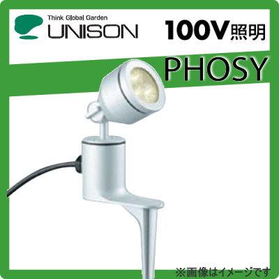 ユニソン(unison)エクステリア 屋外 照明 ライト 【PHOSY ポージィ スポットライト UNOG254014】 ポージィスポットライト ピンタイプ 電球色